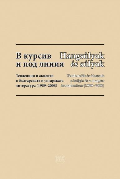 HANGSÚLYOK ÉS SÚLYOK-TENDENCIÁK ÉS TÓNUSOK A BOLGÁR ÉS A MAGYAR IRODALOMBAN 1989