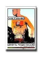 LENGYEL-RUSZKI HÁBORÚ A FEHÉR-PIROS LOBOGÓ ALATT